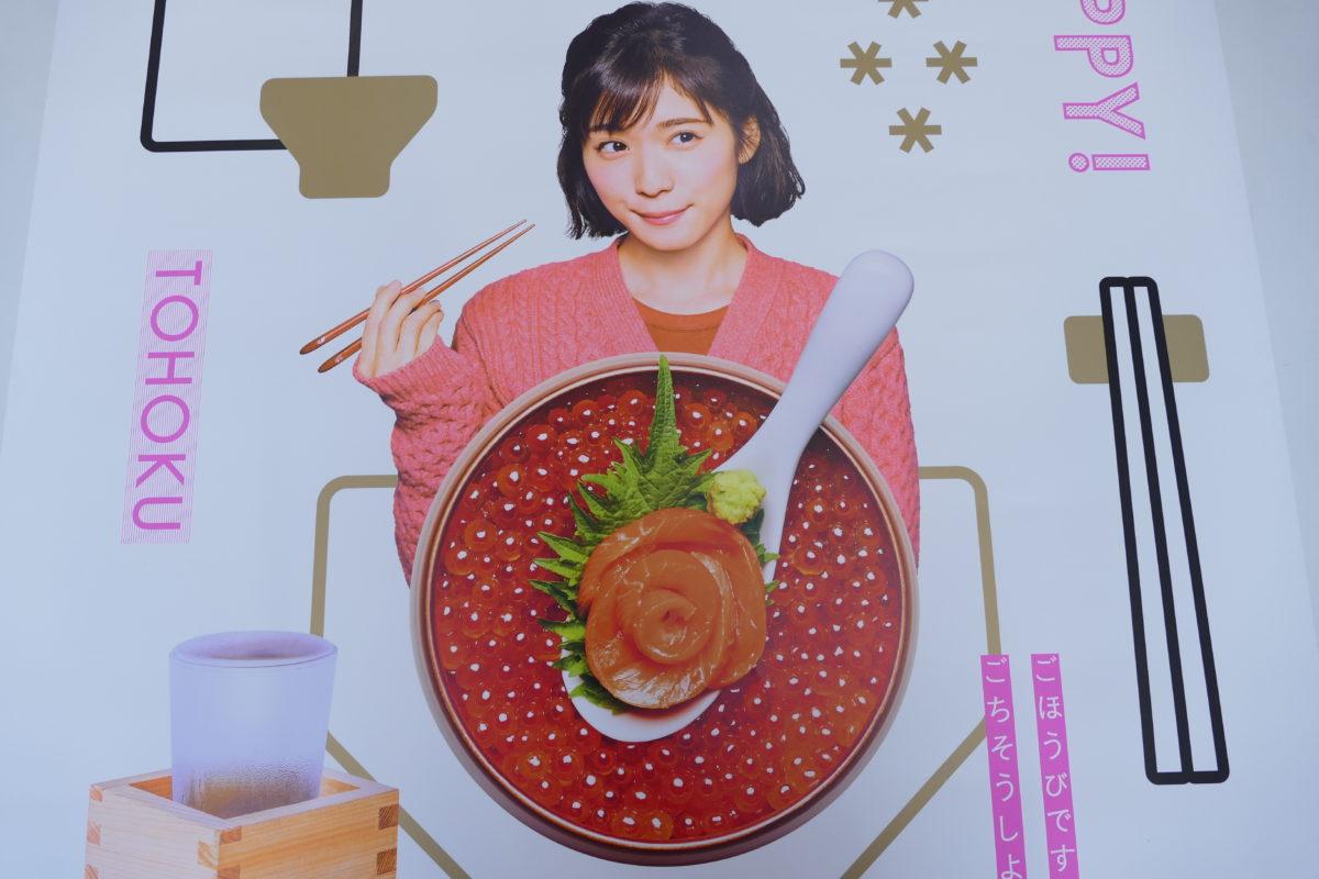 """JR東日本『行くぜ、東北。冬のごほうび 』のポスターに""""創菜旬魚 はしもと""""の""""いくら丼""""が掲載されました!"""