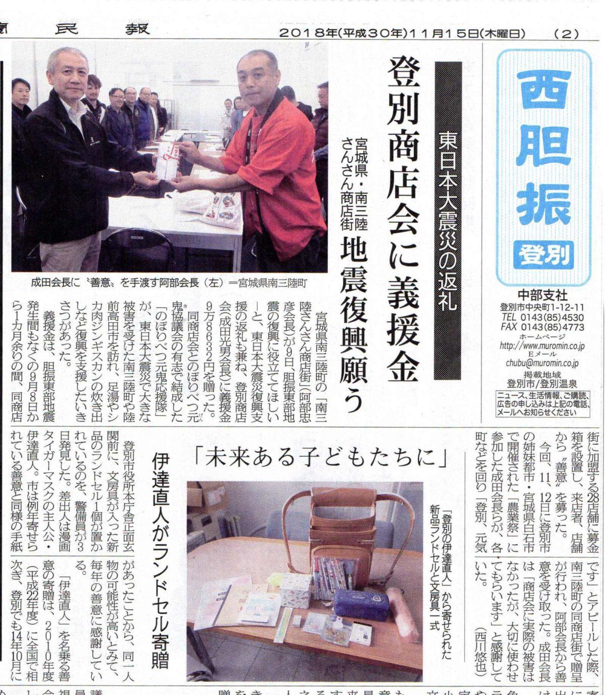 昨日11月15日(木)の『室蘭民報』登別版にさんさん商店街の記事が掲載されました!