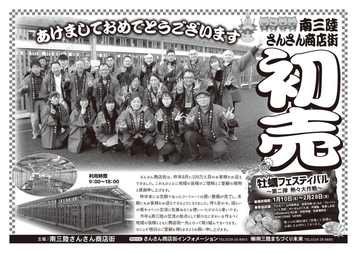 """""""さんさん商店街""""『2019初売り情報』!"""