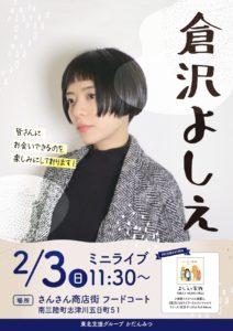 いよいよ明日2月3日(日)は『倉沢よしえ』ミニライブを開催!