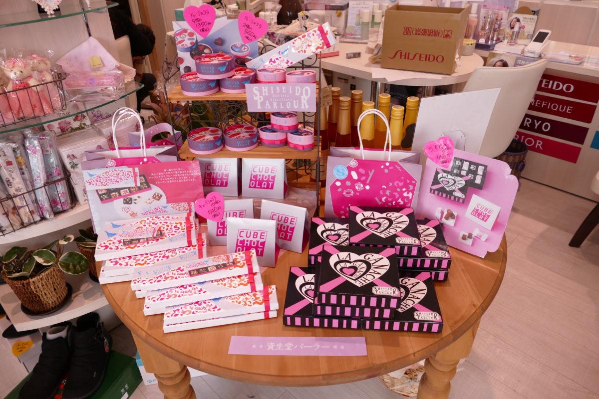さんさん商店街『バレンタイン特集』第1弾!