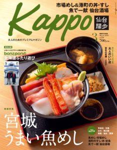 『Kappo 仙台闊歩 vol.98 2019年3月号』の表紙に弁慶鮨の海鮮丼が起用されました!弁慶鮨の特集ページもございます!