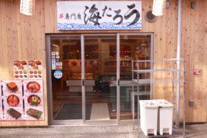 丼ぶり専門店 海たろう(フレッシュミート佐利)