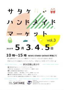 5月3日(金・祝)~5月5日(日)NEWS STAND SATAKEにて『サタケ ハンドメイド マーケット vol.3』を開催!