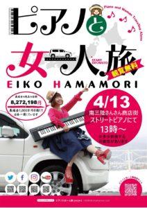 明日4月13日(土)岩手県大船渡市出身のシンガーソングライター【濱守栄子】さんによる『ピアノと女一人旅』ライブを開催!