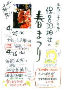 4月26日(金)『保呂羽神社の春まつり』開催!さんさん商店街にお神輿がやって来ます!