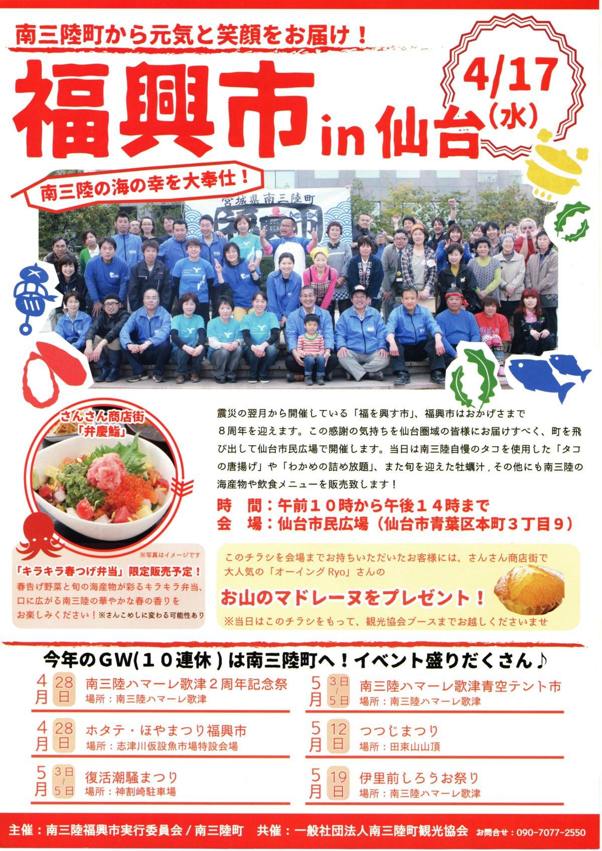弁慶鮨の「キラキラ春告げ丼」を限定販売!4月17日(水)『福興市 in 仙台』開催!