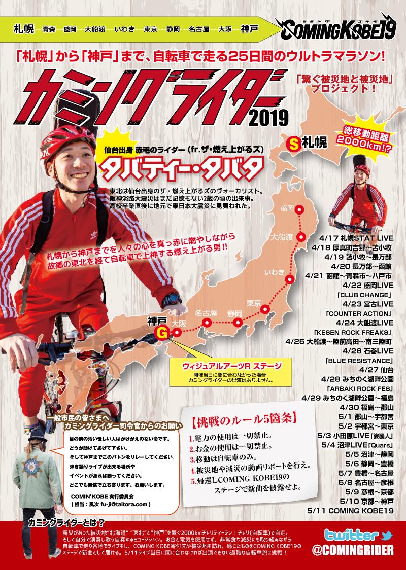 4月26日(金)音楽イベント開催のお知らせ!今年もカミングライダーがやって来る!