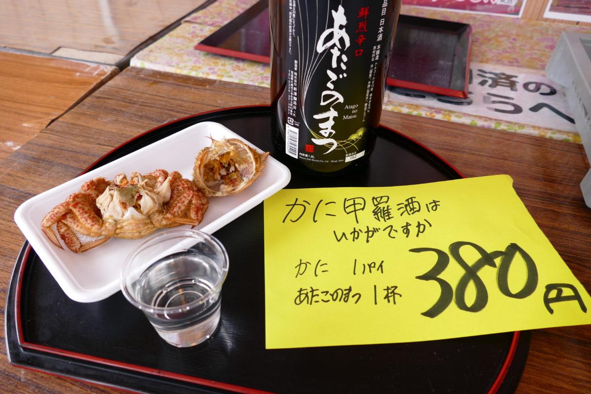 今しか味わえません!山内鮮魚店の季節限定『かに甲羅酒』!