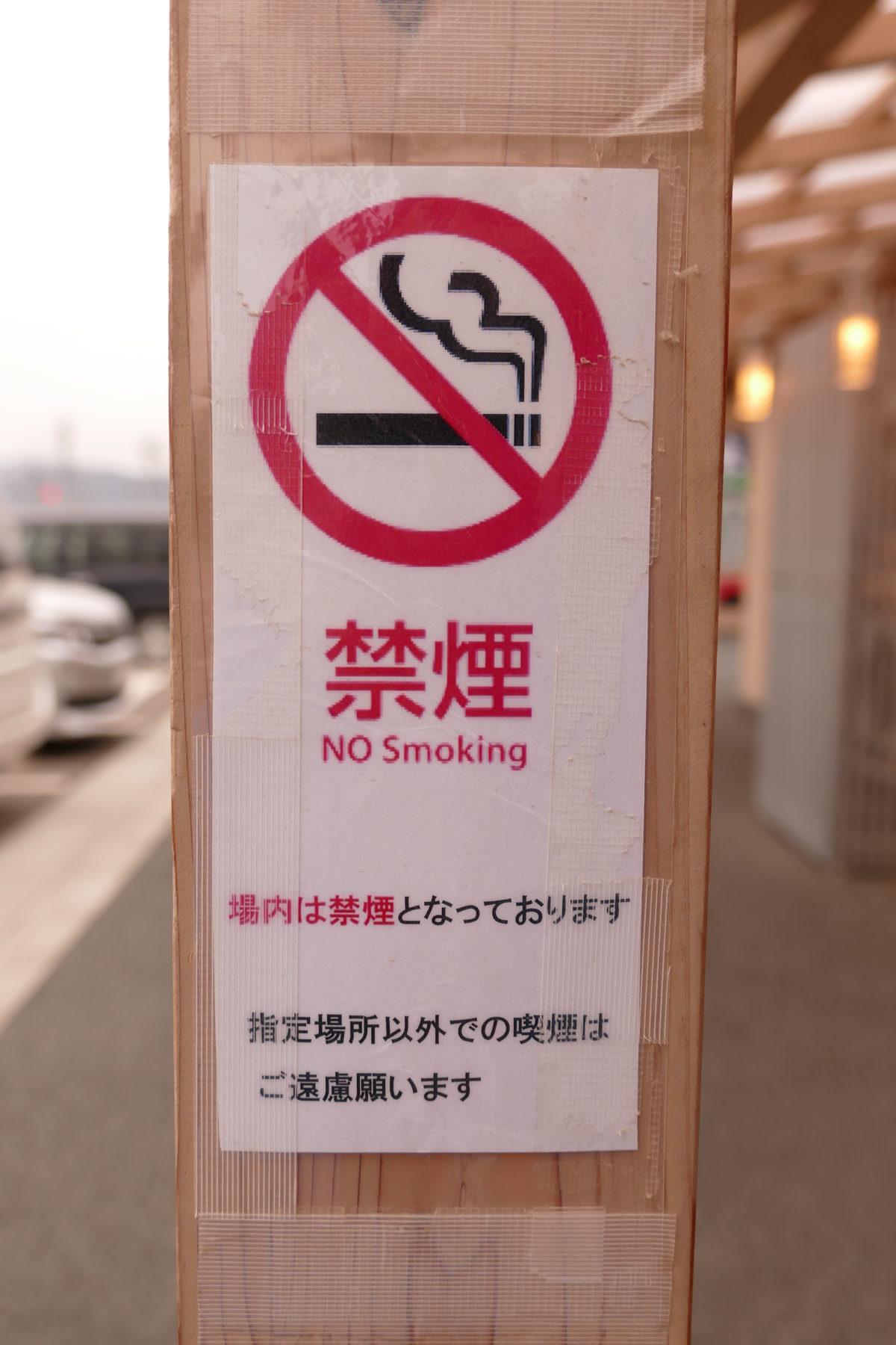 タバコは所定の『喫煙所』で!さんさん商店街は『場内禁煙』となっております!