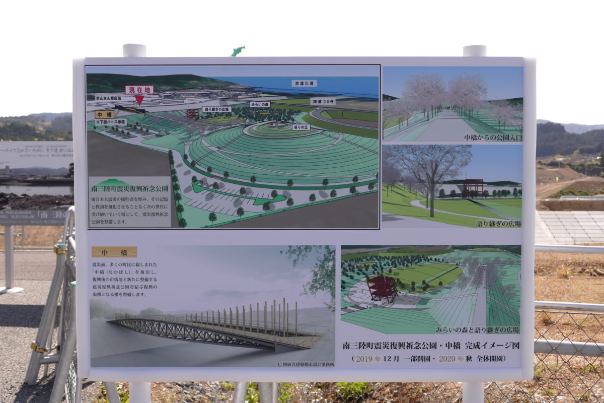 はしもと店舗脇に『南三陸町復興祈念公園・中橋 完成イメージ図』看板が設置されました!