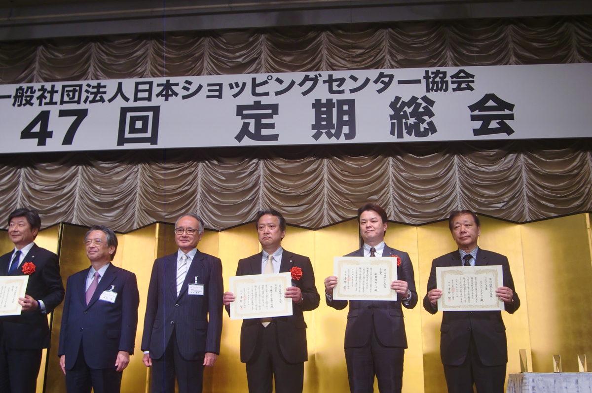 """""""さんさん商店街""""が「第8回日本SC大賞」において""""特別賞""""を受賞いたしました!"""