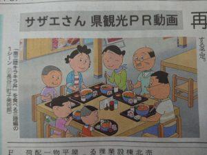 【サザエさんの愉快なタビ~三陸編~】が公開されました!さんさん商店街にサザエさん一家が?