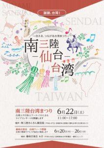 今週末6月22日(土)は音楽イベント『南三陸台湾まつり』を開催!