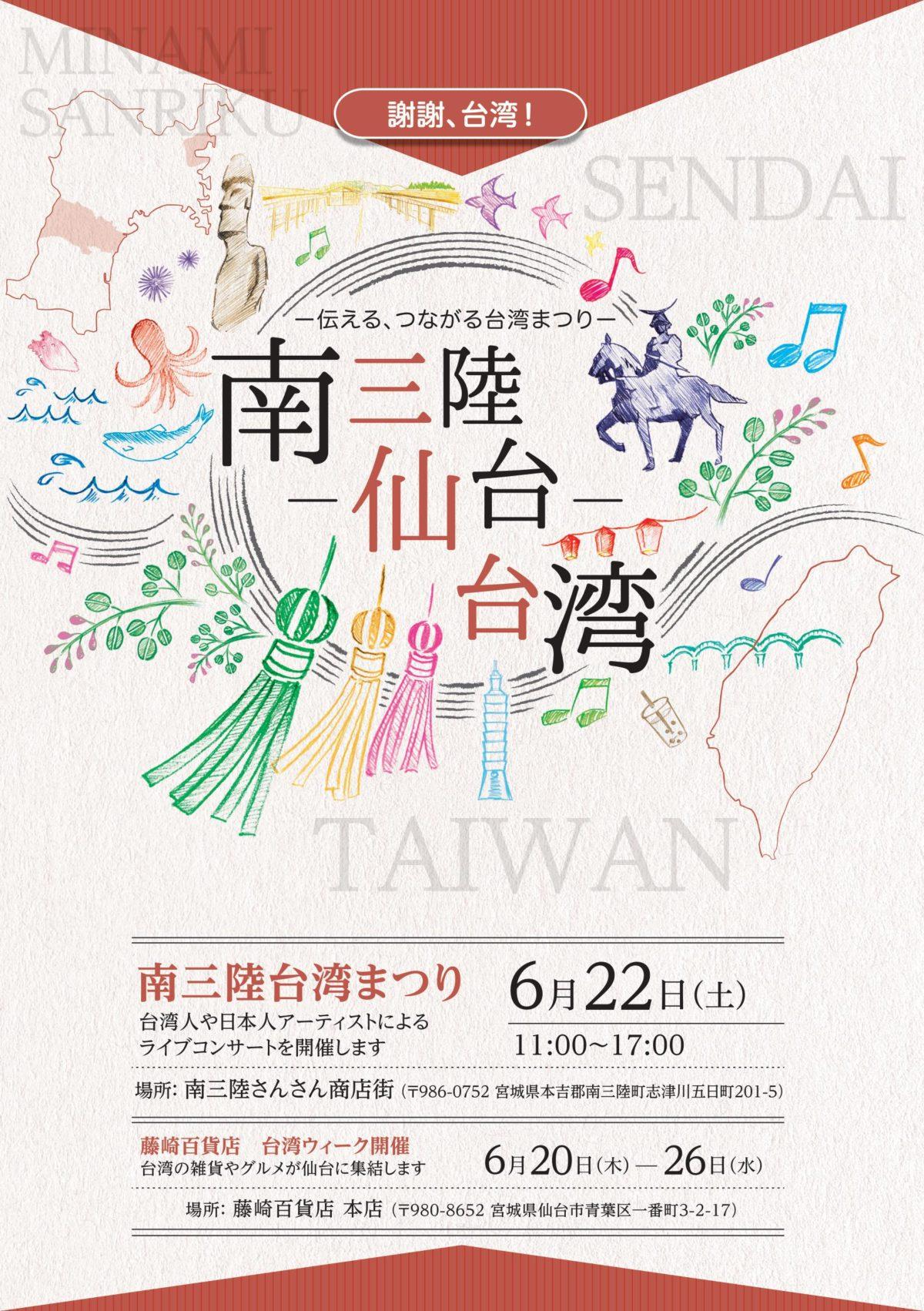 来週6月22日(土)は音楽イベント『南三陸台湾まつり』を開催!