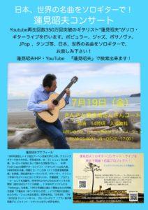 7月19日(金)『蓮見昭夫ソロギターコンサート』を開催!