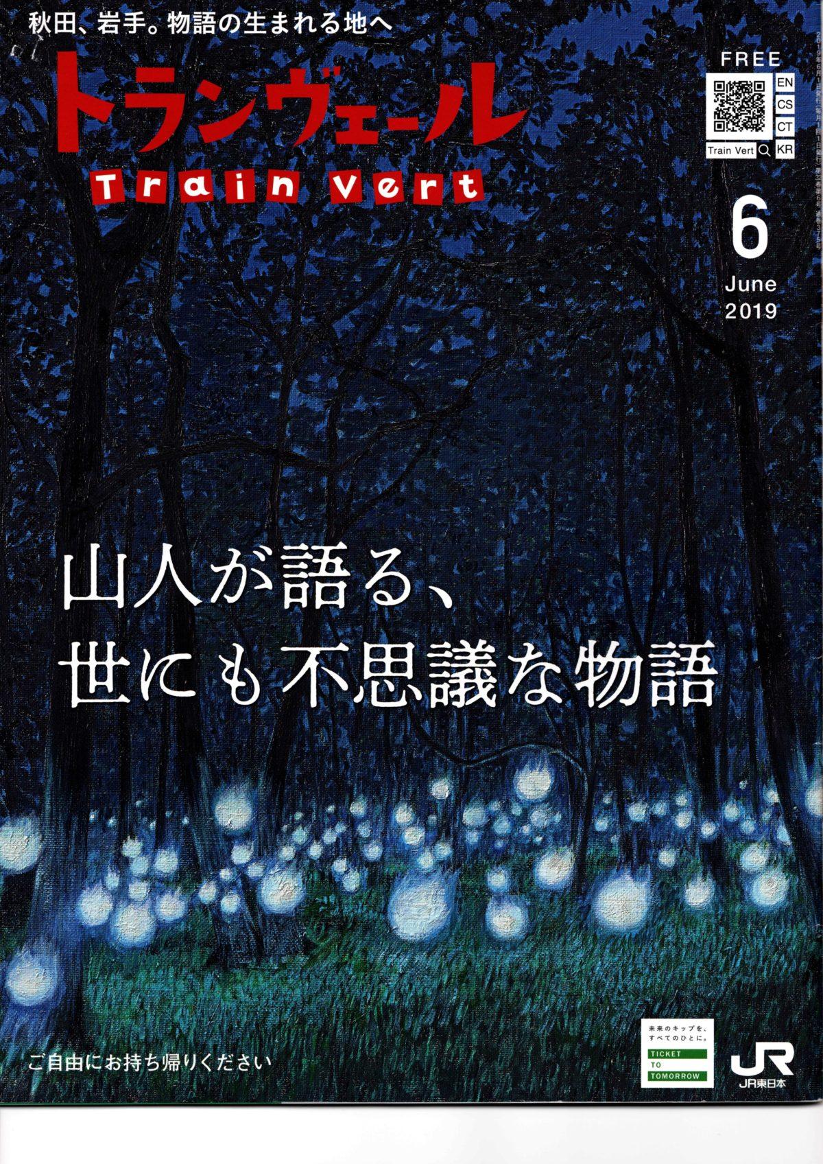 """トランヴェール最新号(6月号)に""""創菜旬魚 はしもと""""の記事が掲載されました!"""
