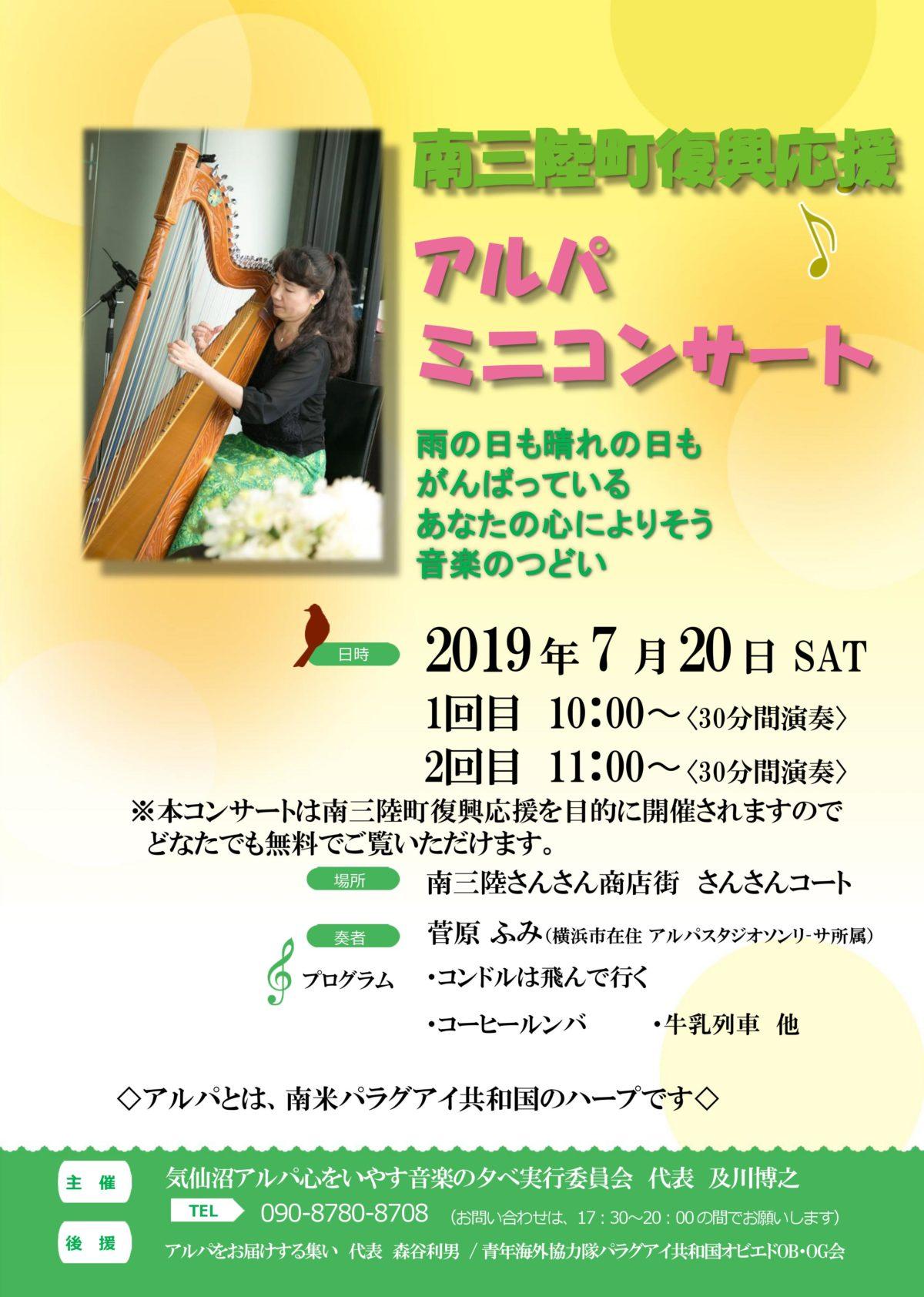 7月20日(土)『南三陸町復興応援 アルパミニコンサート』を開催!