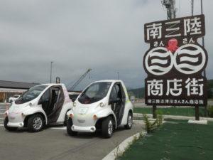 """【※期間限定】超小型電気自動車""""COMS(コムス)""""のレンタルが開始になりました!"""