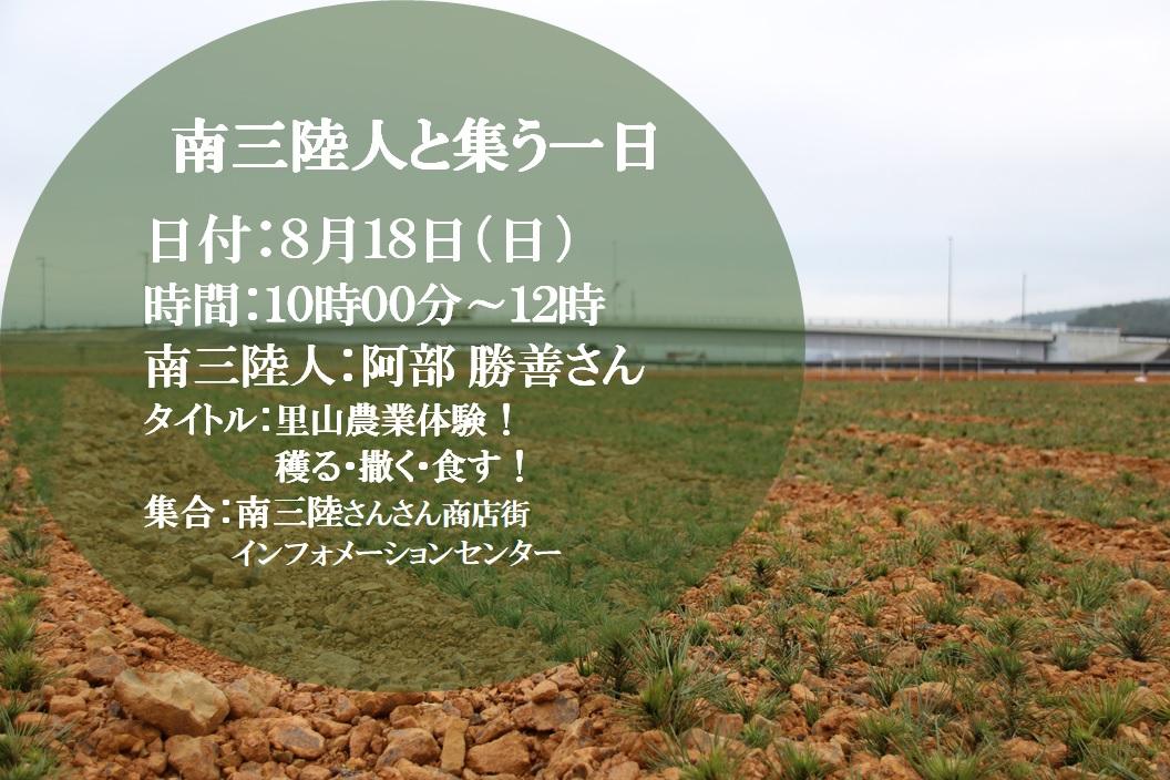 《南三陸町観光協会によるプログラム》【復興農地活用!!】南三陸ギュギュっと農業ツアー開催のお知らせ!