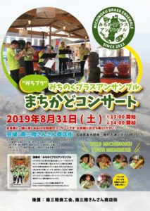 今週末8月31日(土)『みちのくブラスアンサンブル まちかどコンサート』開催のお知らせ!