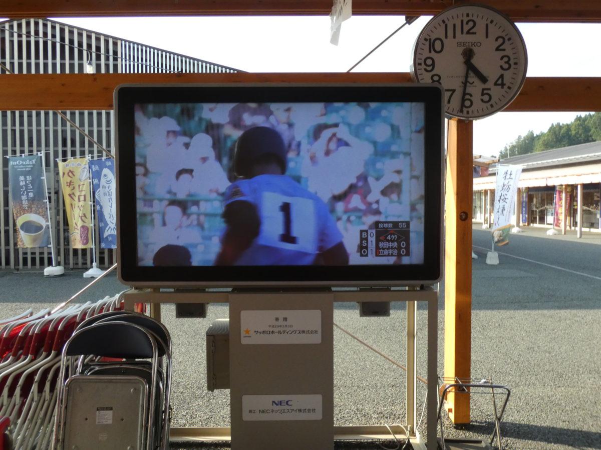 仙台育英高校頑張れ!さんさんコートで夏の甲子園の試合を放映中!