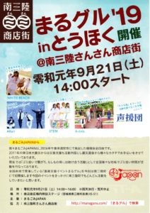 『まるグル'19 in とうほく@南三陸さんさん商店街』開催延期のお知らせ!