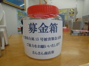 【千葉県台風15号被害】募金箱設置について!