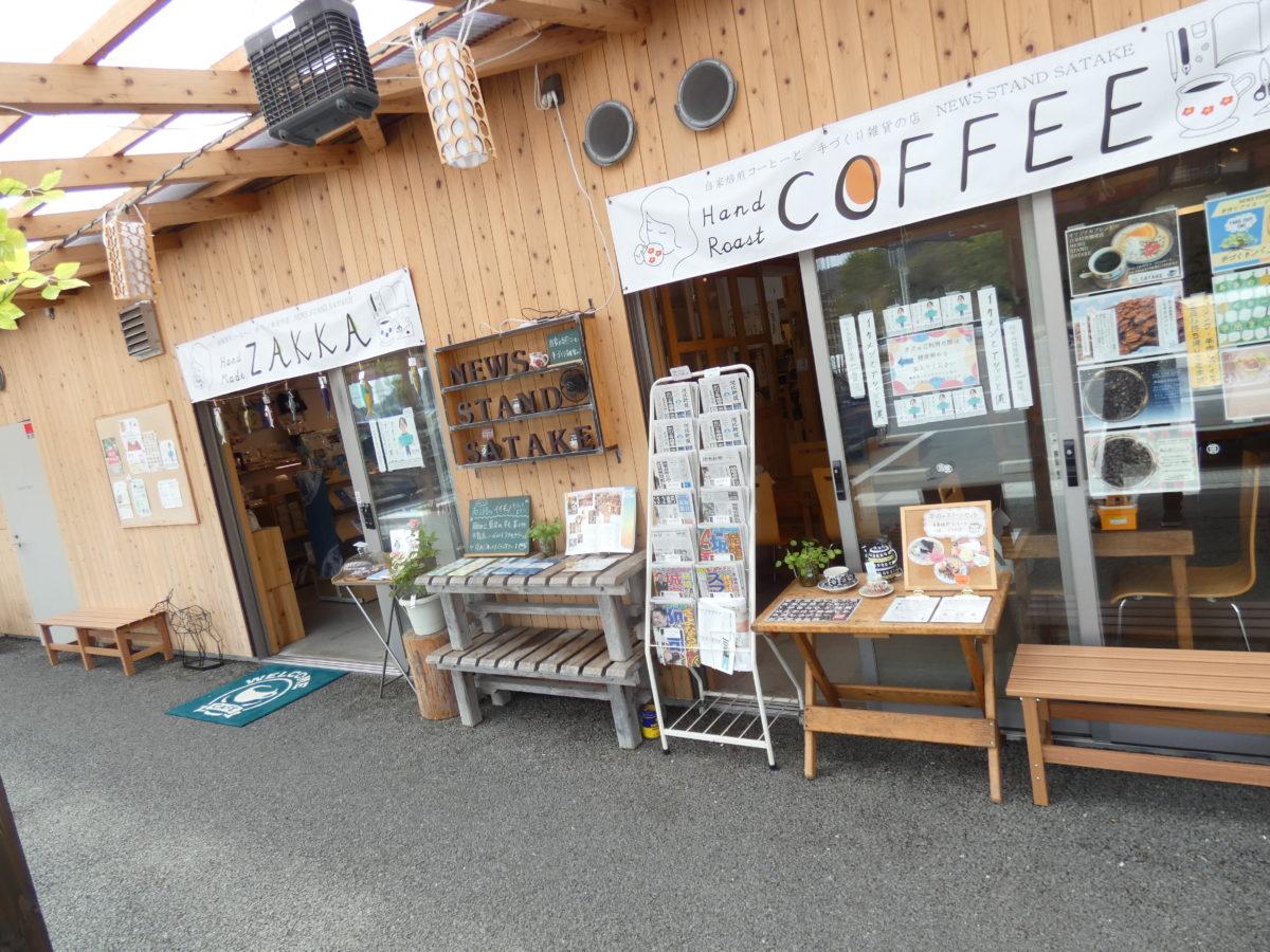 『NEWS STAND SATAKE』自家焙煎コーヒーでほっと一息、暖かさ感じる店内でゆったりとした時間を…
