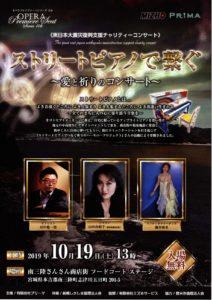 今週末10月19日(土)『ストリートピアノで繋ぐ~愛と祈りのコンサート~』開催のお知らせ!