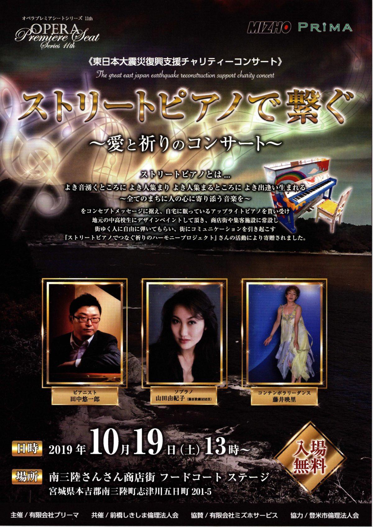 来週末10月19日(土)『ストリートピアノで繋ぐ~愛と祈りのコンサート~』開催のお知らせ!