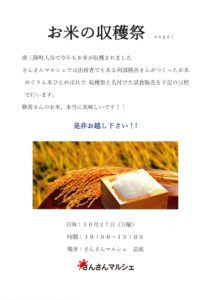 来週10月27日(日)さんさんマルシェ店頭にて『お米の収穫祭』を行います!