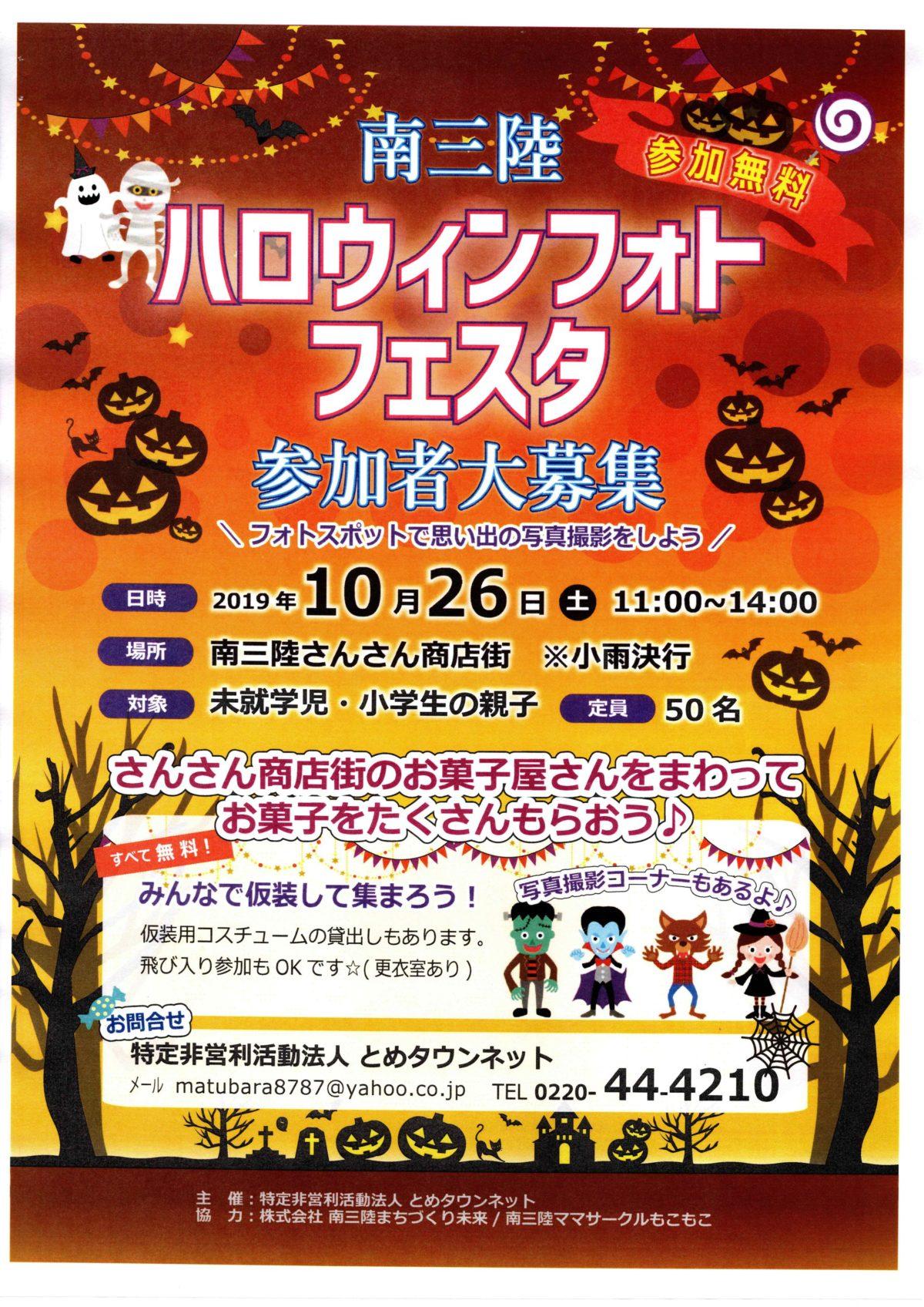 今週末10月26日(土)さんさん商店街で『南三陸ハロウィンフォトフェスタ』を開催!