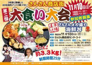 『さんさん商店街大食い大会』を11月10日(日)に開催!参加者も募集中!