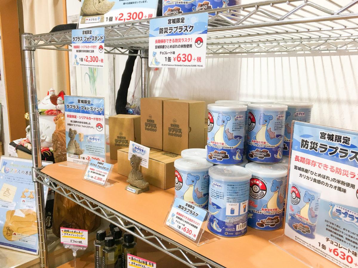 みやぎ応援ポケモン「ラプラス」グッズが発売開始!さんさん商店街の店舗で取り扱っております!