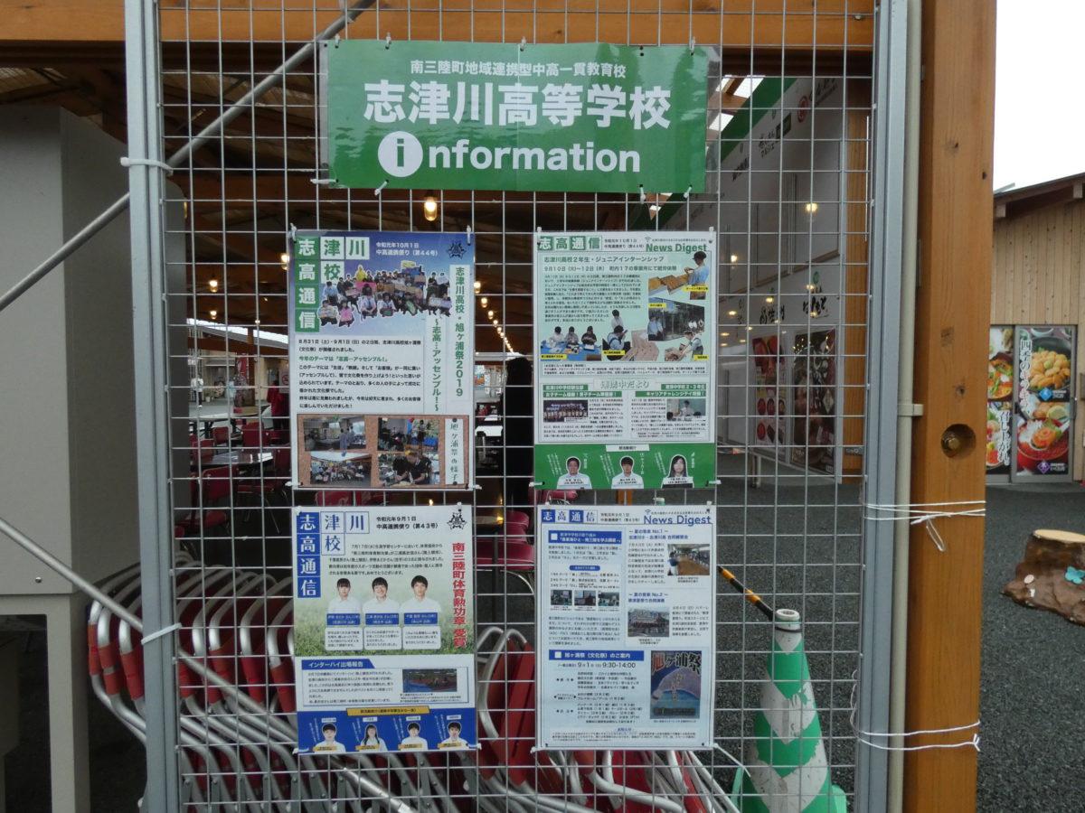 さんさんコートに地元・志津川高校のインフォメーションコーナーを設けました!