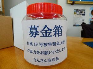 【台風19号被害】募金箱設置について!