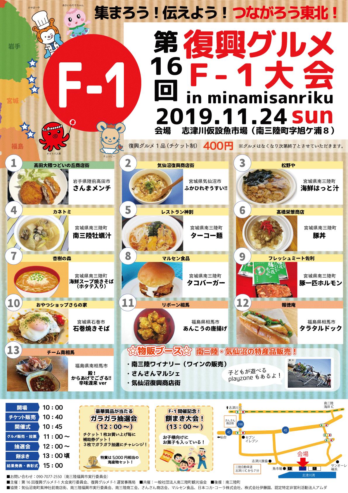 第16回「復興グルメF-1大会」!明日11月24日(日)開催!
