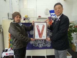 東京都スポーツ文化事業団様より『未来(あした)への道 1000km縦断リレー感謝の襷』を贈呈されました!