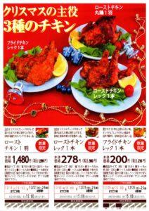 """海たろう(フレッシュミート佐利)にてオリジナル""""クリスマスチキン""""予約受付中!"""