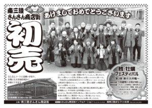 """""""さんさん商店街""""『2020初売り情報』!"""