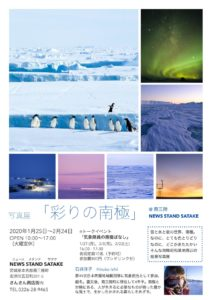 """""""NEWS STAND SATAKE""""にて写真展「彩りの南極」開催のお知らせ!トークイベントも開催されます!"""