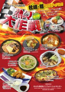 1月初旬から『南三陸さんさん商店街 牡蠣・鱈フェスティバル~第三弾 熱々大作戦~』を開催!