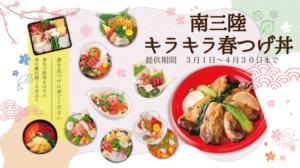 本日3月1日(日)から『南三陸キラキラ春つげ丼』が提供開始!新鮮な魚介類と南三陸春告げ野菜のコラボレーション!