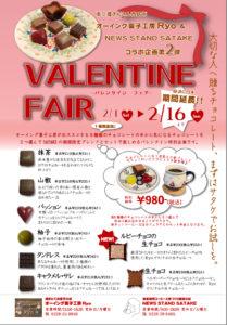 オーイング&SATAKEコラボ『バレンタインフェア』!大好評につき2月16日(日)まで延長のお知らせ!