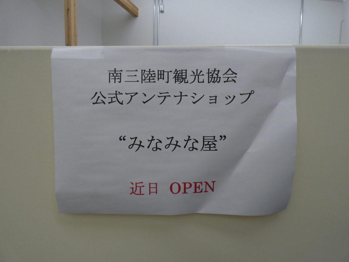 さんさん商店街インフォメーションセンターが近日生まれ変わります!