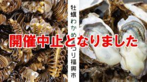3月22日(日)「第99回志津川湾牡蠣わかめまつり福興市」開催中止のお知らせ!