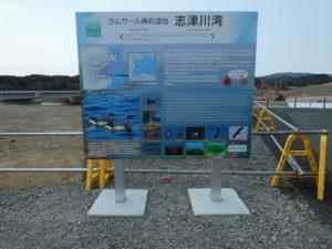モアイ像脇に『志津川湾のラムサール条約』説明看板が設置されました!