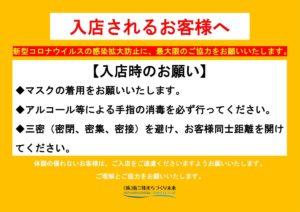 """【※重要】""""さんさん商店街""""『入店時の大切なお願い』!"""