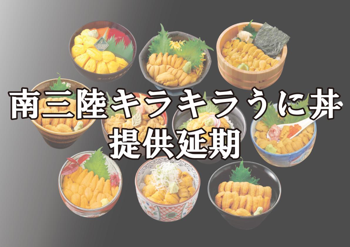 2020南三陸キラキラうに丼提供延期のお知らせ!